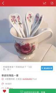 骨瓷花花杯連小匙