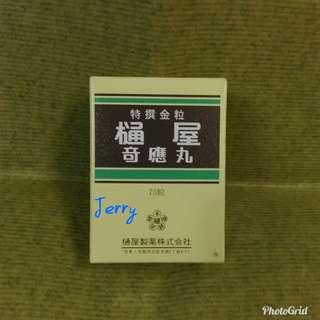 日本樋屋奇應丸75粒裝