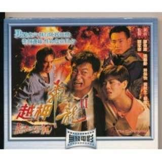 {CD  藏珍舖} 廖偉雄 林保怡 黃秋生 駱應鈞 ~ 越柙飛龍II -虎穴潛龍 VCD