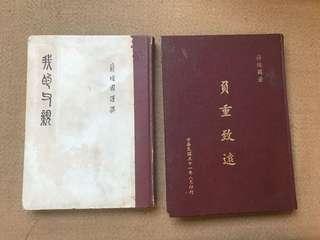 🚚 我的父親 蔣經國謹撰 七十華誕 精裝本 民國45年 親簽名+負重致遠