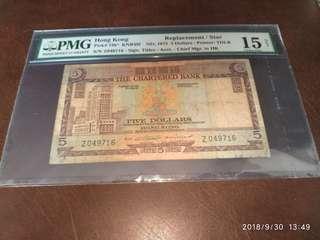 罕補 1975年渣打銀行伍元 PMG15NET