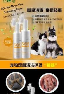 SOS Paw No rinse Cleansing Foam / Cleanser For Pets (Dog and Cat)
