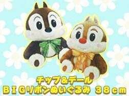 Chip and Dale Plushie