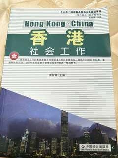 🚚 香港社會工作書籍#十一月良品半價