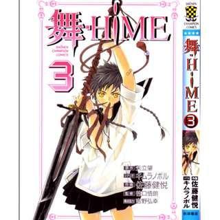 ( eBook Manga ) Mai HiME #3