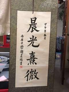 晨光熹微 🌿 Chinese Calligraphy