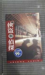 Used Chinese book
