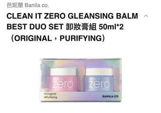 韓國代購 芭妮蘭 Banila co. CLEAN IT ZERO GLEANSING BALM BEST DUO SET 卸妝膏組 50ml*2 (ORIGINAL,PURIFYING)