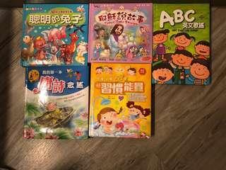 小朋友中文書 兒童故事書 圖書 ABC英文歌謠 耶穌說故事 唐詩 品德教育圖書 等等