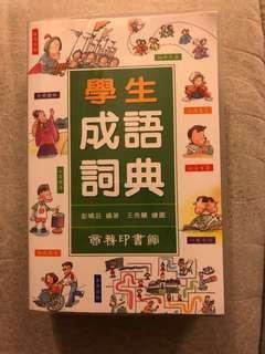 商務印書館 學生成語字典
