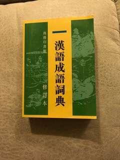 商務印書館 漢語成語詞典 修訂本