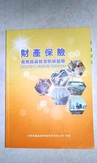 🚚 財產保險業務員資格測驗練習題 107
