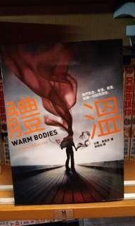 體溫 Warm Bodies 翻譯小說