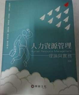 華泰文化 - 人力資源管理 理論與實務 四版