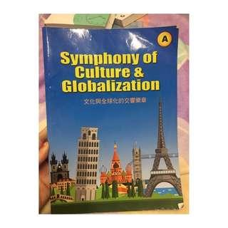 英文 文化與全球化的交響樂章