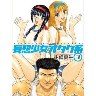 ( eBook Manga ) Mousou Shoujo Otaku Kei #3