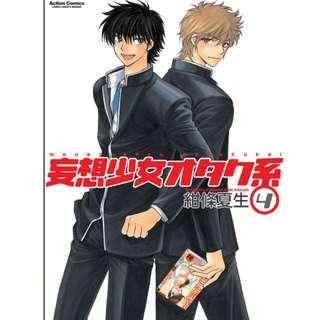 ( eBook Manga ) Mousou Shoujo Otaku Kei #4