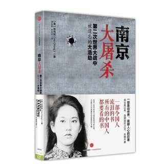 南京暴行 被遺忘的大屠殺 📕e-book