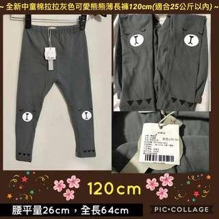 🚚 ~免運~全新中童棉啦啦灰色可愛熊熊薄長褲120cm(適合25公斤以內)