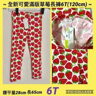 🚚 ~免運~全新女童可愛滿版草莓長褲6T(120cm)