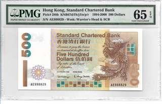 渣打銀行 1998年 $500 AE998829 PMG65 EPQ