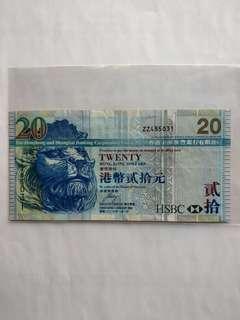ZZ孖字軌補版匯豐20元鈔票