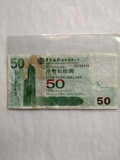 ZZ孖字軌補版中銀50元鈔票