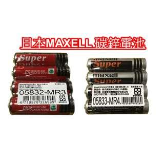 日本MAXELL品牌 碳鋅電池 3號 R6 4號 R03 公司貨 乾電池 三號電池 AA 四號電池 AAA