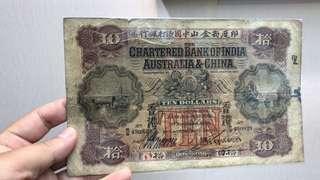 印度新金山中國渣打銀行1923年拾圓