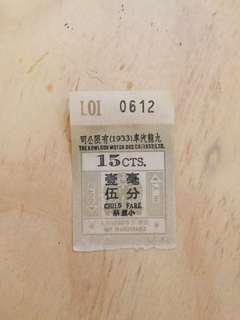 70年代九巴1毫5仙小童車票,KMB Bus Ticket Child 15cents circa1970s