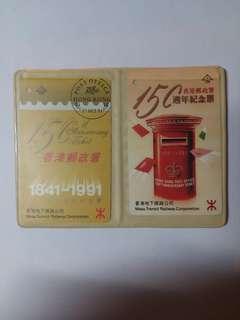 郵政署150年地鐵紀念套票