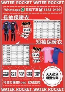水火箭游泳零售批發兒童潛水服連體服男女裝防曬服浮潛加厚3MM/2.5MM