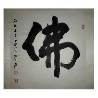 著名藝術家陳永鏘 - 佛 書法