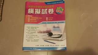DSE 中國語文模擬試卷 (2014加強版)