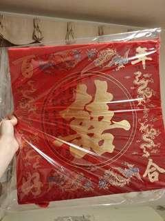 全新 中式 結婚嫁妝 跪墊 婚後物資