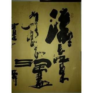 著名已故表演藝術家李黙然 -《三國演義》開篇詞 (書法匯集1/8)