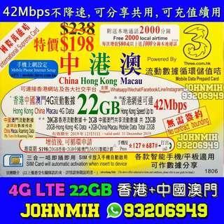 不降速 年卡 3HK 中港澳 22GB 黃色版國際萬能卡 22GB 年咭 2019年12月31日到期 即插即用 可Share分享