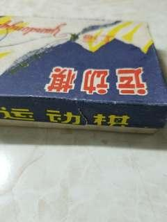 早期運動棋一盒