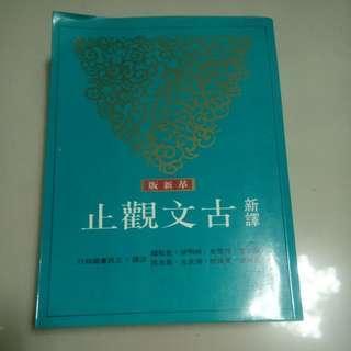 三民書局出版古文觀止