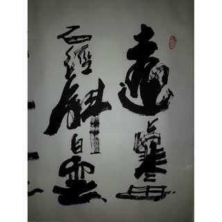 著名已故表演藝術家李黙然 -《杜牧 山行 七言絕句》書法匯集3/8