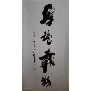 著名已故表演藝術家李黙然 -《厚德載物》書法匯集5/8