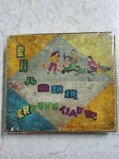 文革時期塑料兒童棋