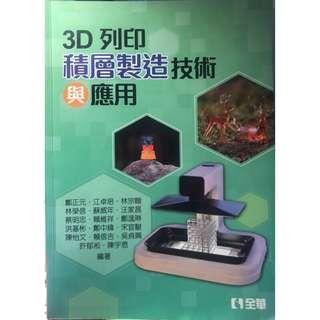 3D列印積層製造技術與應用 二手書 九成新