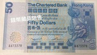 1979 年渣打麒麟50 元紙幣(品相AU )