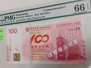 中國銀行建行100 週年紀念鈔 567138