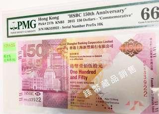 滙豐150 週年紀念鈔 HK533922