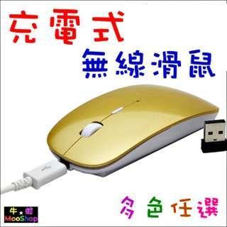 🚚 【牛舖】充電式無線滑鼠 滾輪光學無線滑鼠2.4G鼠標 筆電/電腦/聯網電視遠端操控手機安卓可用 含USB接收器超薄非電池