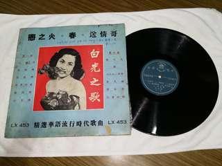 六十年代白光早期黑胶碟