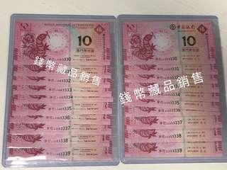 澳門蛇年纪念鈔二套(一套10 張 )
