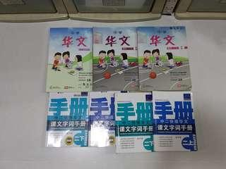 🚚 Sec 2 Express Chinese Textbook, Guide Book, Assessment Book
